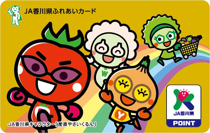 JA香川県ふれあいカード