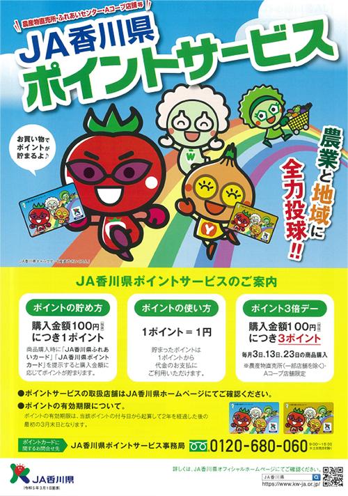 JA香川県ポイントサービス