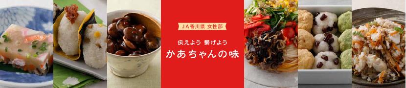 JA香川県 女性部 伝えよう 繋げよう かあちゃんの味