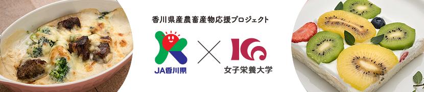 JA香川県産農畜産物応援プロジェクト JA香川県✖️女子栄養大学