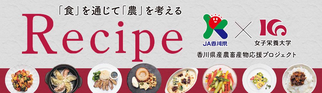 「食」を通じて「農」を考える 香川県産農畜産物応援プロジェクト JA香川県×女子栄養大学 香川県農畜産物を使ったレシピをご提案します
