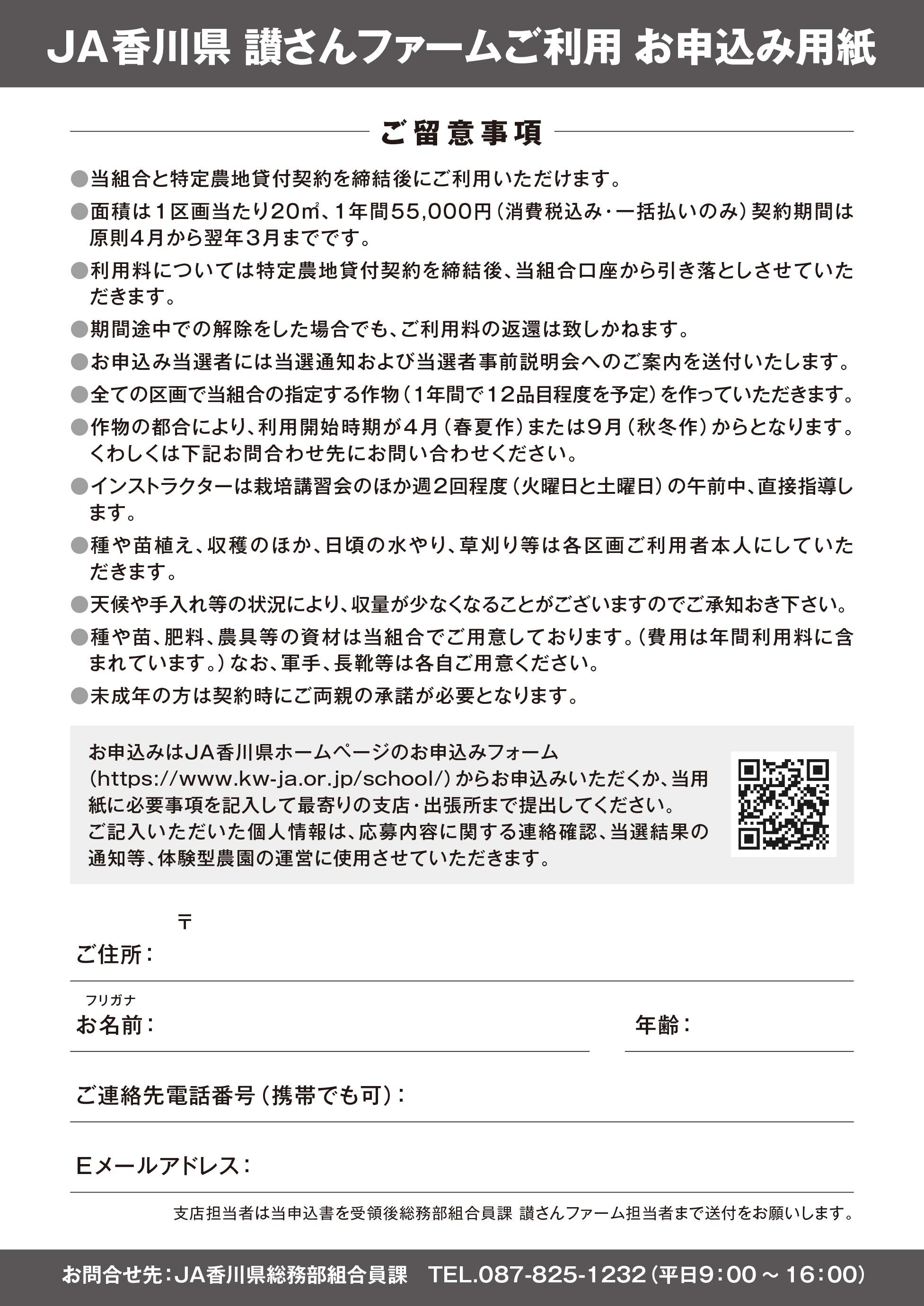 JA香川県 讃さんファームご利用お申込み用紙