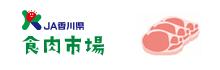 JA香川県食肉市場