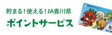 貯まる!使える!JA香川県ポイントサービス