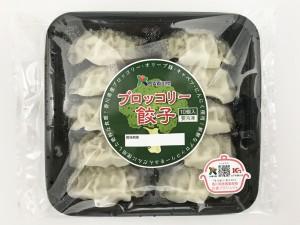 ブロッコリー餃子(パック)