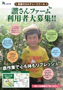 2019_JA_sansan-farm_web-1