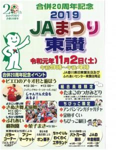 11.2JAまつり東讃-3