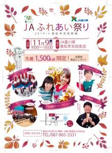JA香川県+高松市太田支店+ふれあい祭り