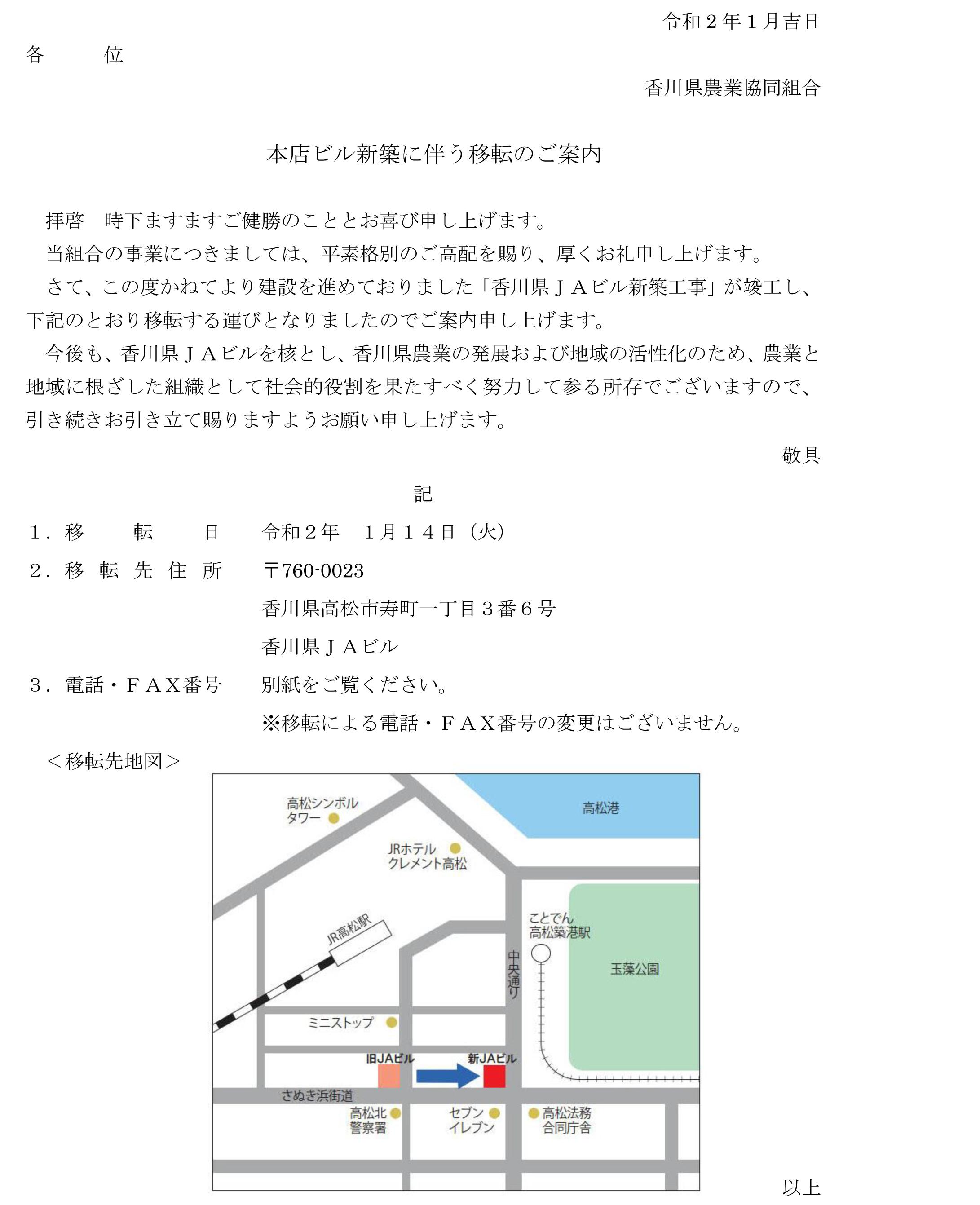 ☆☆移転通知文map作成地図-1