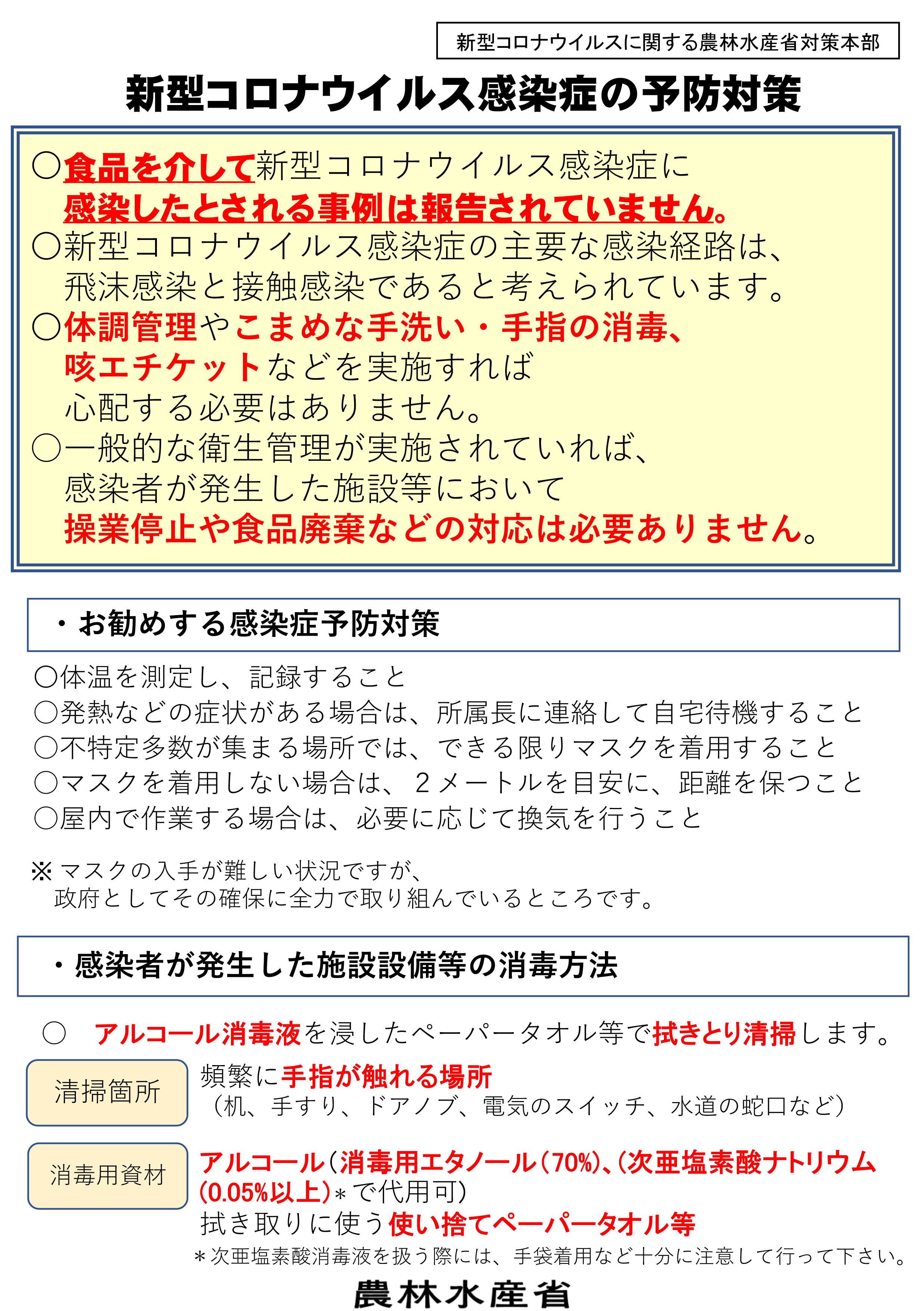 コロナウイルス対策ncv_guideline-4