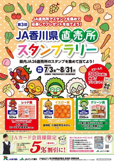第3回JA香川県直売所スタンプラリー