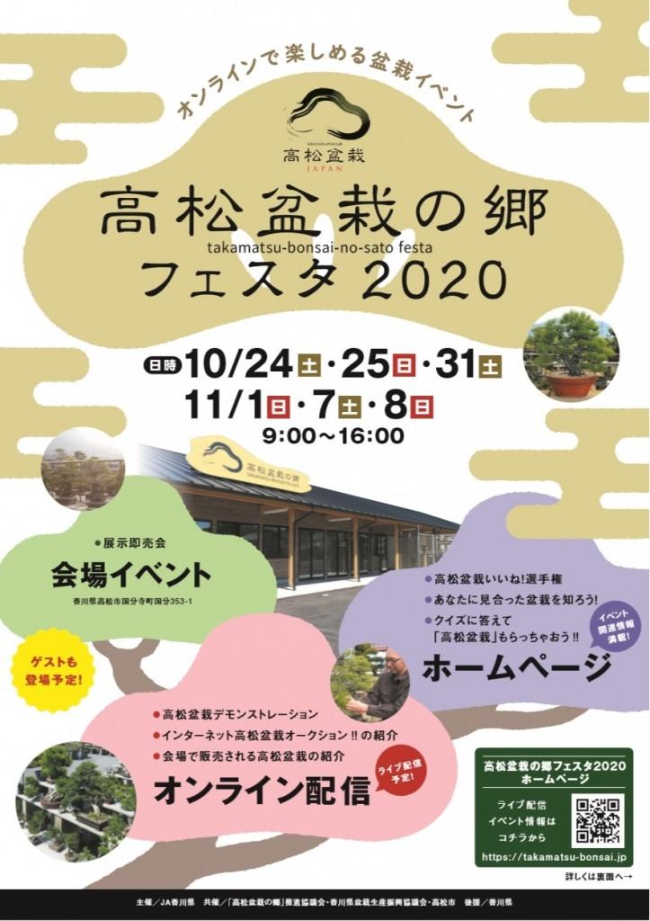 高松盆栽の郷フェスタ2020
